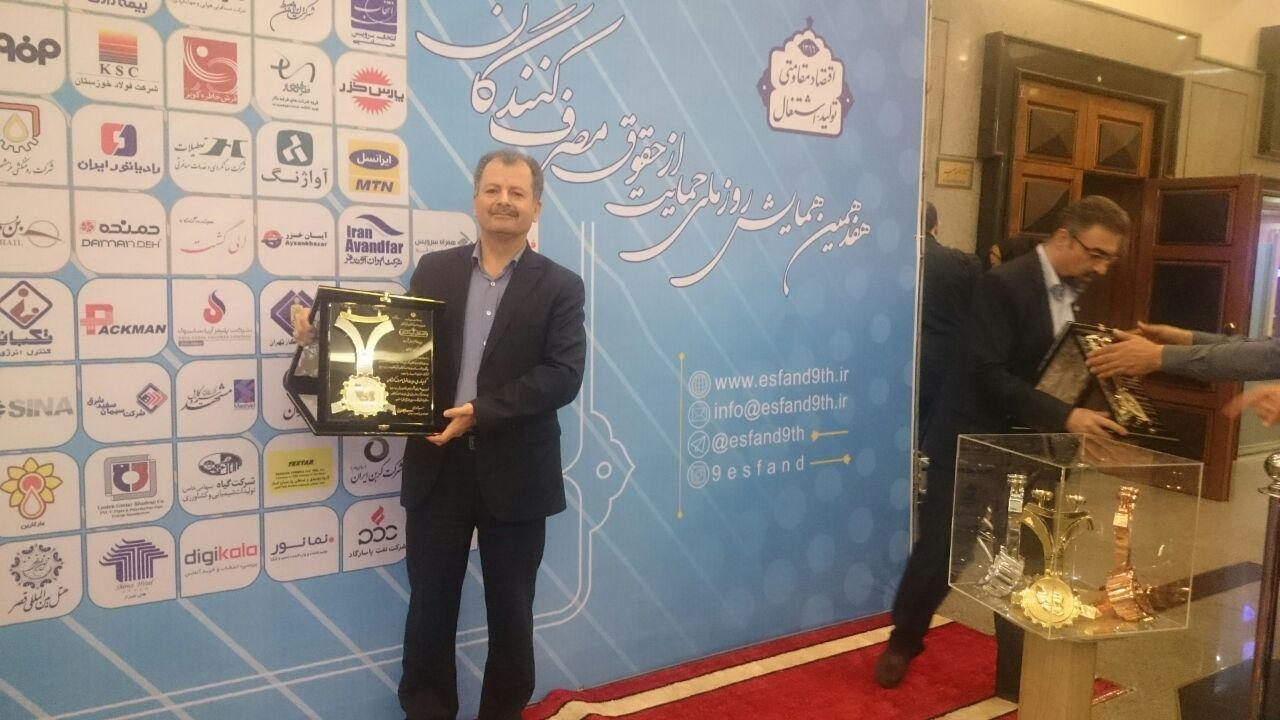 Iran Carbon Company has received a National Consumers' Rights Certificate