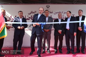 Thirteenth International Water & Wastewater Company of Iran